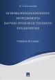 Основы инновационного менеджмента и научно-производственного предприятия. Учебное пособие